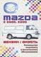 MAZDA E2000/E2200 (бензин/дизель)