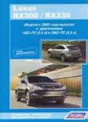 LEXUS RX 300/RX 330 с 2003 г. выпуска (бензин)
