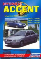 HYUNDAI Accent с 2000 г. (бензин)