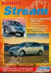 HONDA Stream с 2000 г. выпуска (бензин)