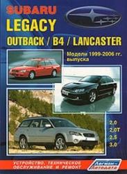 SUBARU Legasy/Outback/B4/Lancaster (1999-2006) бензин