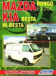 MAZDA Bongo E2200, KIA Besta/Hi-Besta