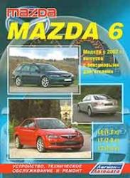 MAZDA 6 (2002-2007) бензин