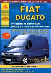 FIAT Ducato с 2002 г. (с 2008 г. - российская сборка) бензин/дизель (CITROEN Jumper, PEUGEOT Boxer)