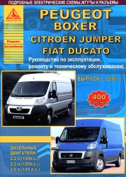PEUGEOT Boxer, CITROEN Jumper, FIAT Ducato с 2006 г. (дизель)