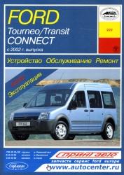 FORD Tourneo/Transit Connect с 2002 г. выпуска (бензин/дизель)