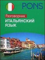 Итальянский язык. Разговорник