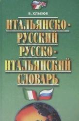 Итальянско-русский и русско-итальянский словарь. 33000 слов