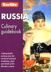 Russia. Culinary guidebook. Россия. Кулинарный путеводитель