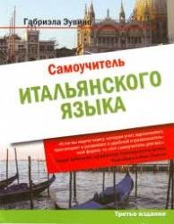 Самоучитель итальянского языка. 3- издание