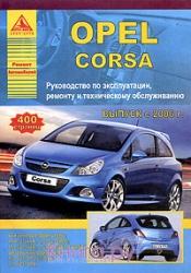 OPEL Corsa с 2006 г. (бензин)