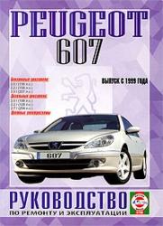 PEUGEOT 607 с 1999 г. (бензин/дизель)