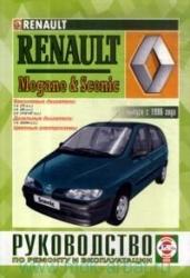 RENAULT Megane & Scenic c 1996 г. (бензин/дизель)