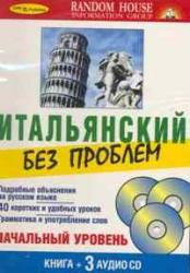 Итальянский без проблем. Начальный уровень (3 CD + книга)