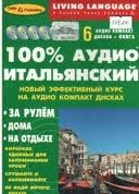 100% аудио итальянский (6 CD + книга)