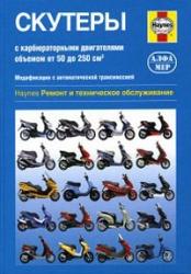 Скутеры с карбюраторными двигателями объемом от 50 до 250
