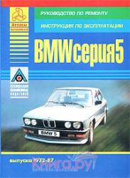 BMW серия 5 (1972-1987) бензин