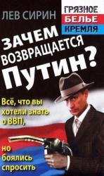 Зачем возвращается Путин? Все, что вы хотели знать о ВВП, но боялись спросить