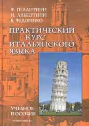 Практический курс итальянского языка: учебное пособие. 2-е издание