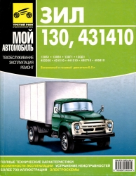 ЗИЛ 130, 431410 (бензин/газ)