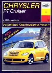 CHRYSLER PT Cruiser с 2000 г. (бензин)