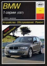 BMW 1 серии (Е87) с 2004 г. (бензин/дизель)