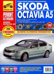 SKODA Octavia A5 с 2004 г. (бензин), рестайлинг 2009 г.