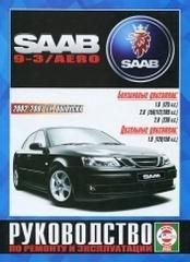 SAAB 9-3/Aero (2002-2007) бензин/дизель
