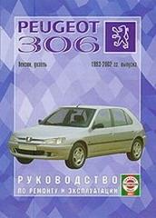PEUGEOT 306 (1993-2001) бензин/дизель