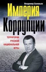 Империя коррупции. Теория русской национальной игры