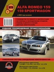 ALFA ROMEO 159/Sportwagon с 2005 г. выпуска (бензин/дизель)