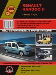 RENAULT KANGOO II (2007-...) бензин/дизель