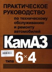 КАМАЗ типа 6х4. Практическое руководство по техническому обслуживанию и ремонту автомобилей