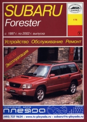 SUBARU Forester с 1997 г. (бензин/турбодизель)