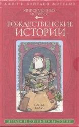 Мир сказочных историй. Рождественские истории