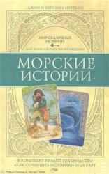 Мир сказочных историй. Морские истории