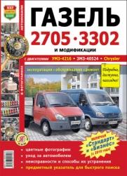 ГАЗЕЛЬ 2705, 3302 и модификации