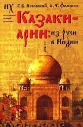 Казаки-арии: из Руси в Индию