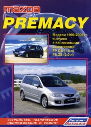 MAZDA Premacy (1999-2005) бензин