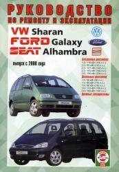 VOLKSWAGEN Sharan, SEAT Alhambra, FORD Galaxy с (2000-2010) г. бензин/дизель