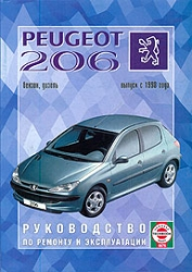 PEUGEOT 206 с 1998 г. (бензин/дизель)