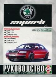 SKODA Superb (2001-2008) бензин/дизель