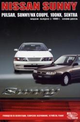 NISSAN Sunny с 1990 г. (бензин/дизель)