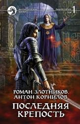 Последняя крепость. Книга 1-2 (комплект)