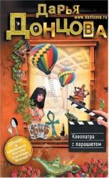 Клеопатра с парашютом