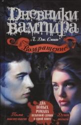 Дневники вампира. Возвращение: Тьма наступает. Души теней