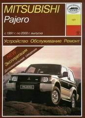 MITSUBISHI Pajero (1991-2000) бензин/турбодизель