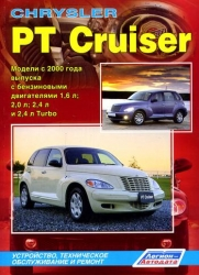 CHRYSLER PT Cruiser с 2000 года (бензин/дизель/Turbo)
