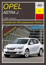 OPEL Astra J с 2009 г. (бензин)