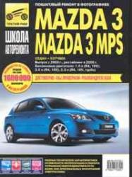 MAZDA 3, MPS (2003-2010) бензин